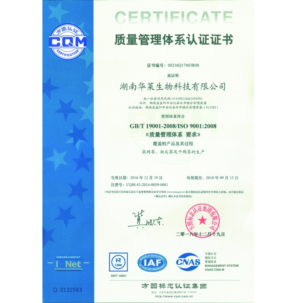 Hunan Loudi Bosera Trading Co.; Ltd.